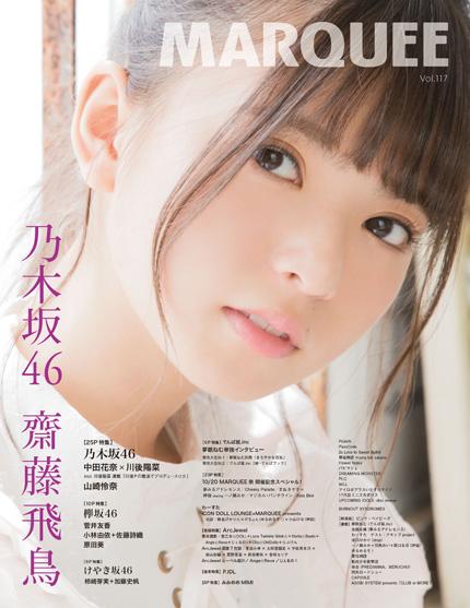 ブログMARQUEE_Vol.117_H1 - コピー.jpg